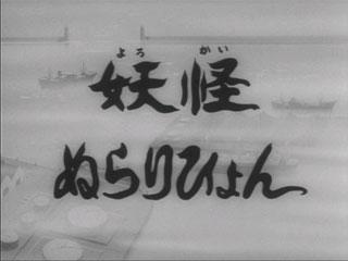ぬらりひょん (ゲゲゲの鬼太郎)の画像 p1_33
