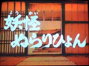ぬらりひょん (ゲゲゲの鬼太郎)の画像 p1_4